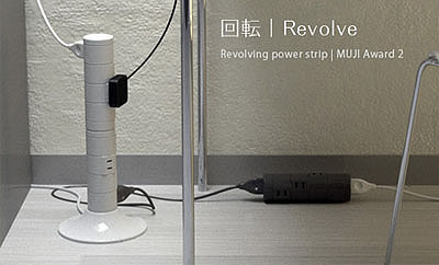 Rotating Power Strip